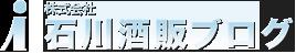株式会社石川酒販ブログ